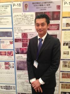 日本歯科審美25回 ポスター発表
