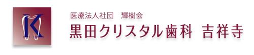 黒田クリスタル歯科 吉祥寺 | 美しさと健康を実現する審美歯科 | 武蔵野市 インプラント