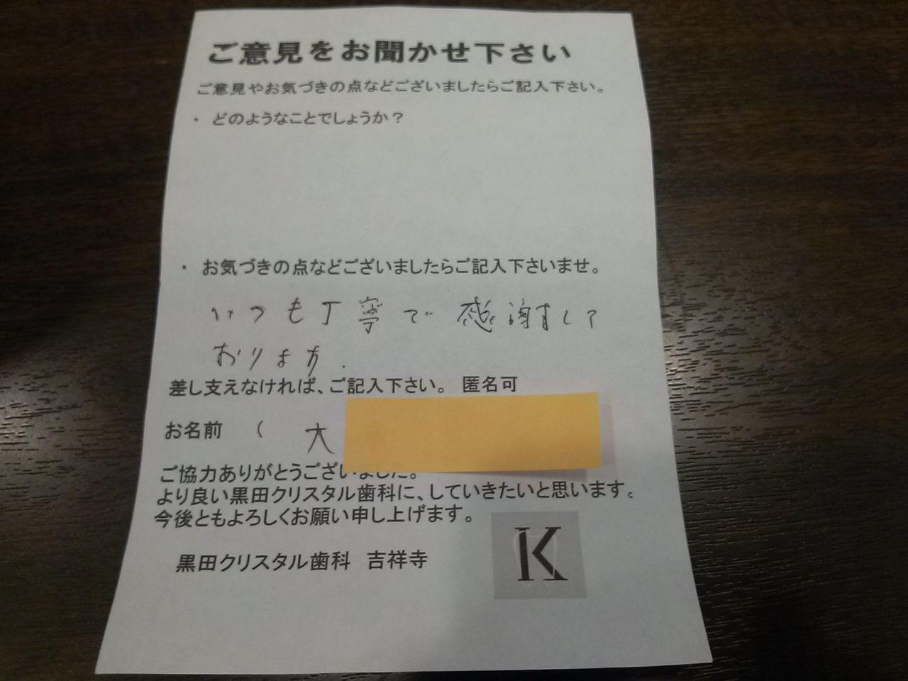黒田クリスタル歯科 吉祥寺 御意...