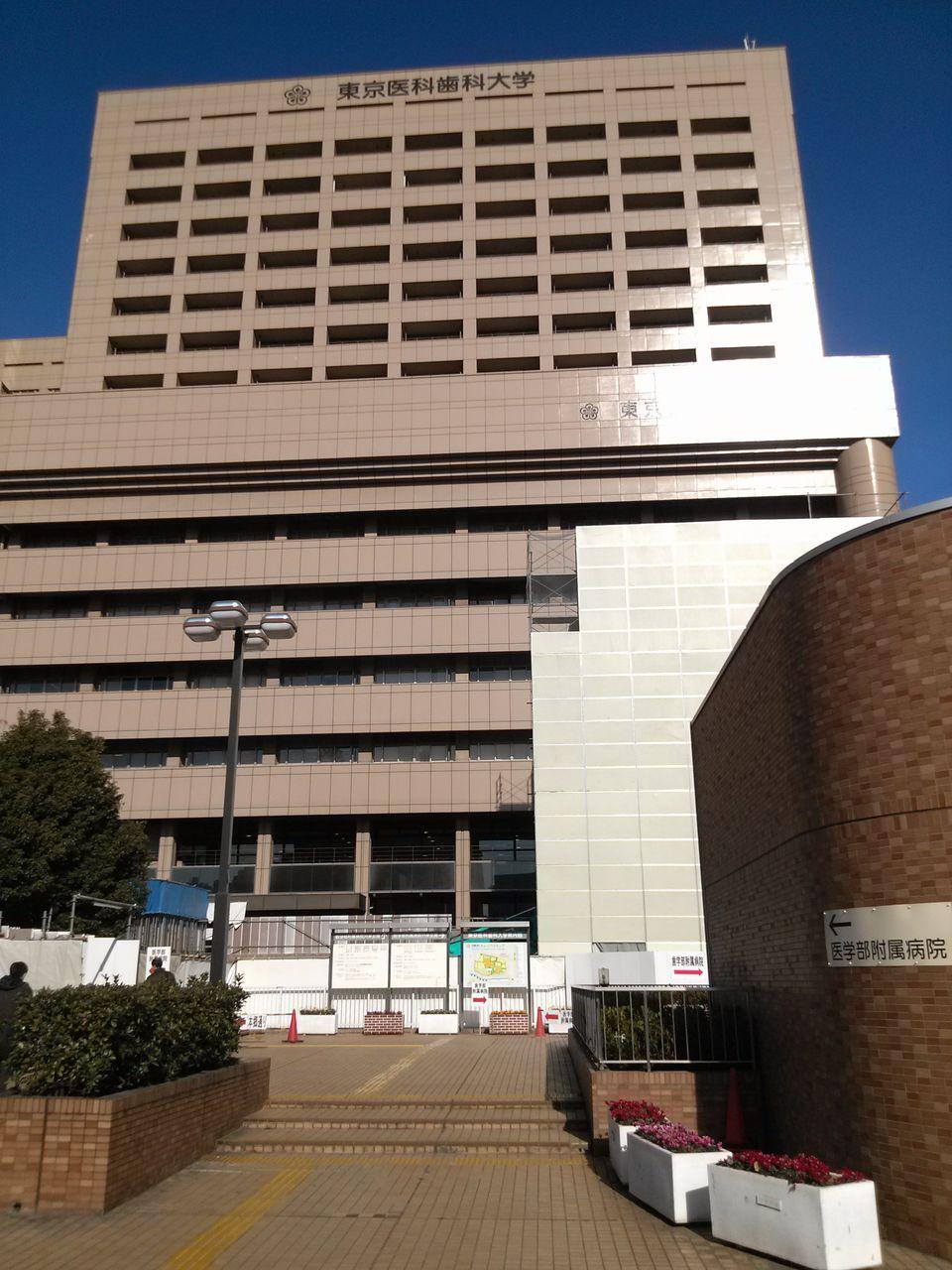 病院 大学 東京 歯科 医科